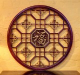 Product ID : 6880 - Category : Wall Decor - Product Name : Circle Shape Chinese 福 Good Fortune Symbol Wall Panel