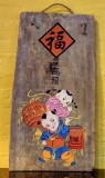 Product ID : 6893 - Category : Wall Decor - Product Name : Chinese Lacquer Painted on Vintage Natural Timber Panel